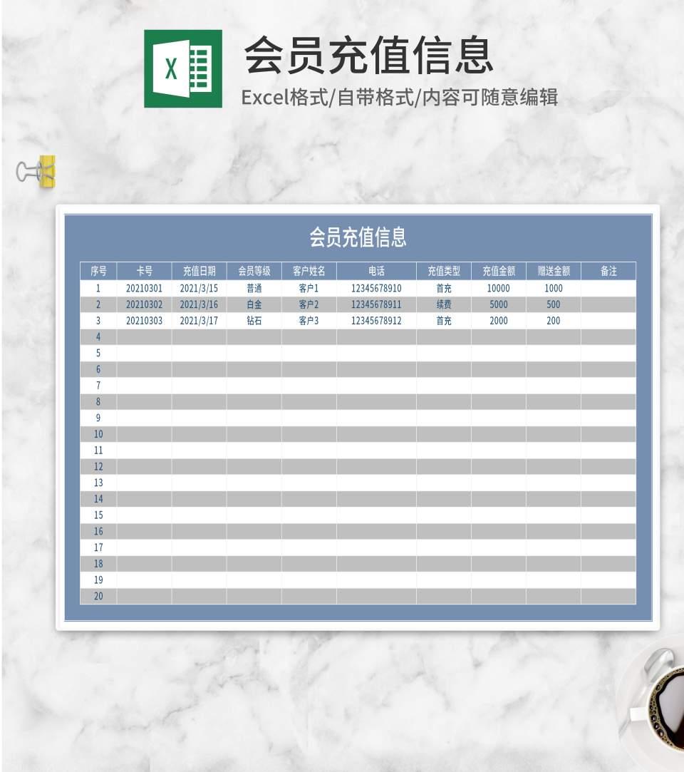 蓝色会员充值信息Excel模板