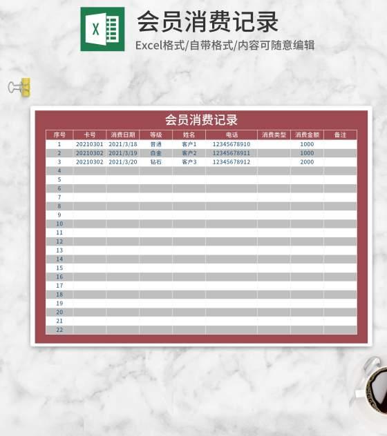 红色会员消费记录Excel模板