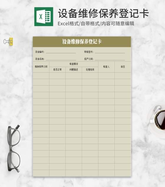 设备维修保养登记卡Excel模板