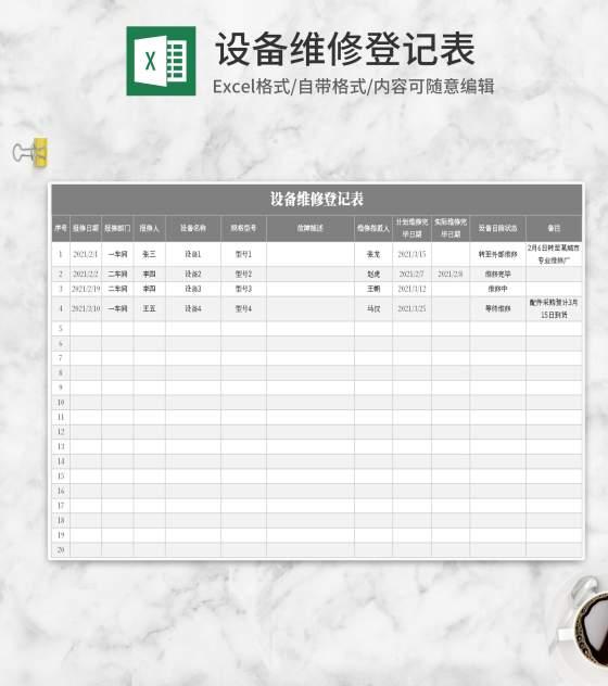 灰色设备维修登记表Excel模板