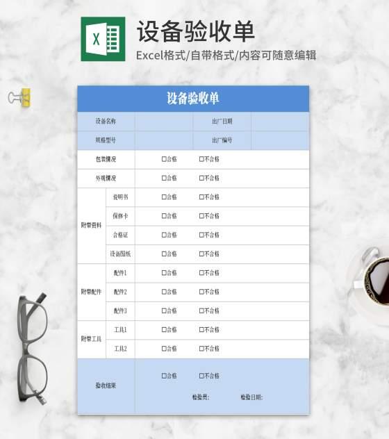 蓝色设备验收单Excel模板