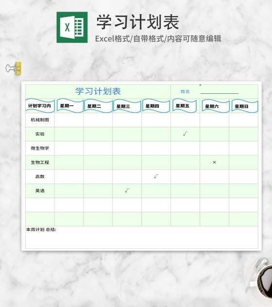 学习计划表Excel模板
