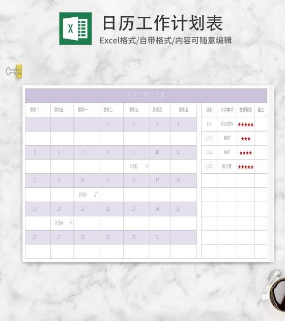 紫色日历工作计划表Excel模板