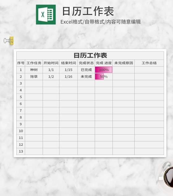 简约白色日历工作表Excel模板