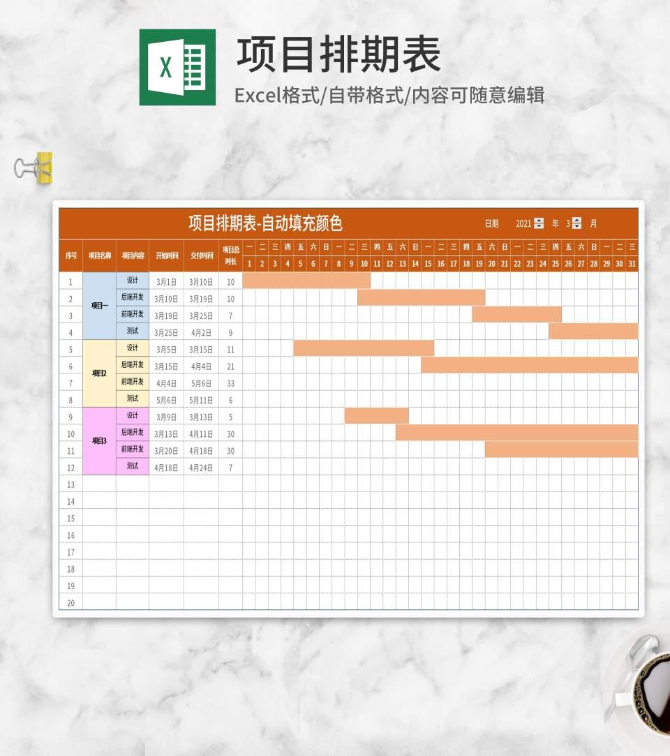橘色项目排期表Excel模板