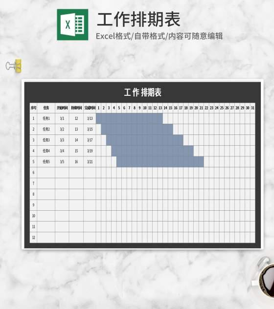 深色工作排期表Excel模板