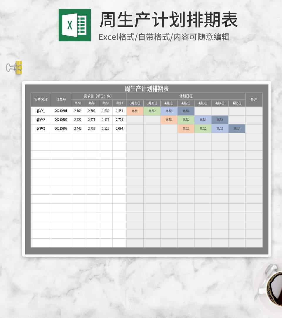 灰色周生产计划排期表Excel模板