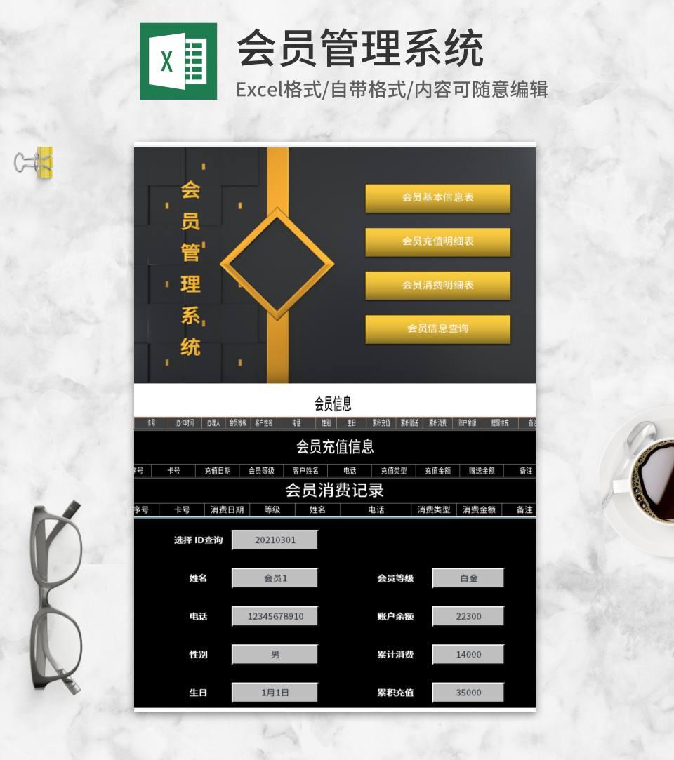 黑金会员管理系统Excel模板