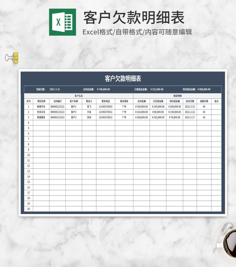 深蓝客户欠款明细表Excel模板