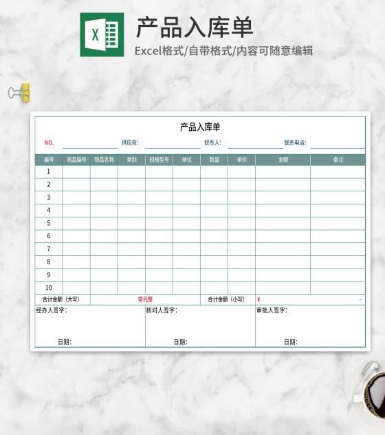 简约绿色产品入库单Excel模板