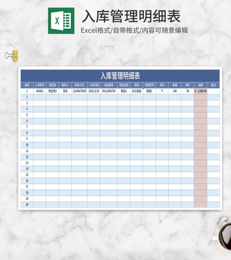 蓝色入库管理明细表Excel模板