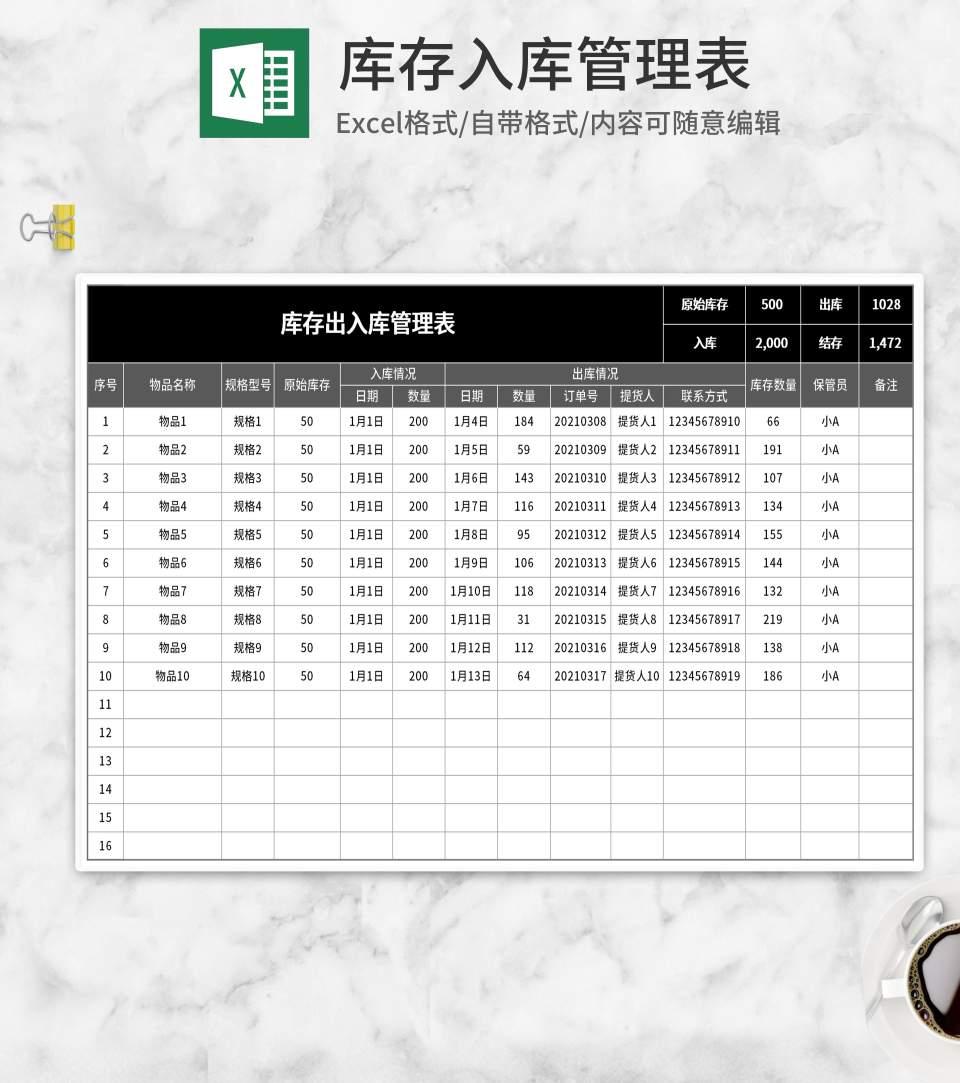 黑色库存入库管理表Excel模板