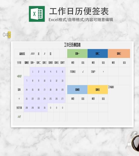 工作日历便签表Excel模板