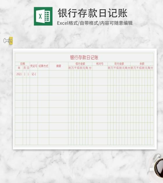 银行存款日记账Excel模板
