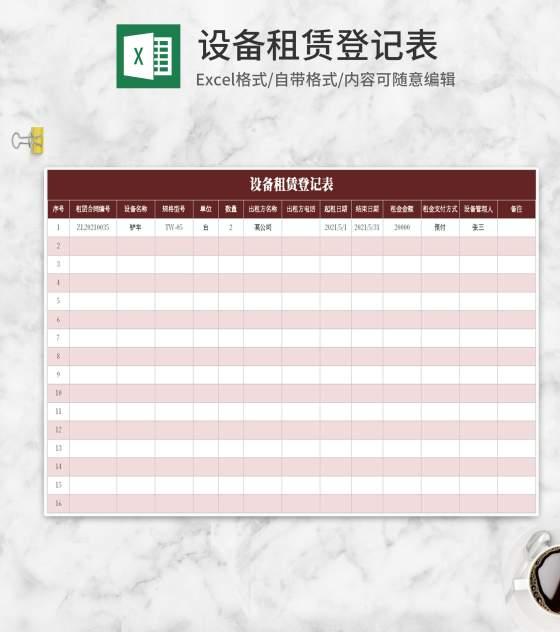 设备租赁登记表Excel模板