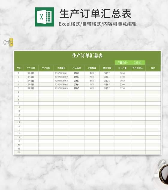 绿色生产订单汇总表Excel模板