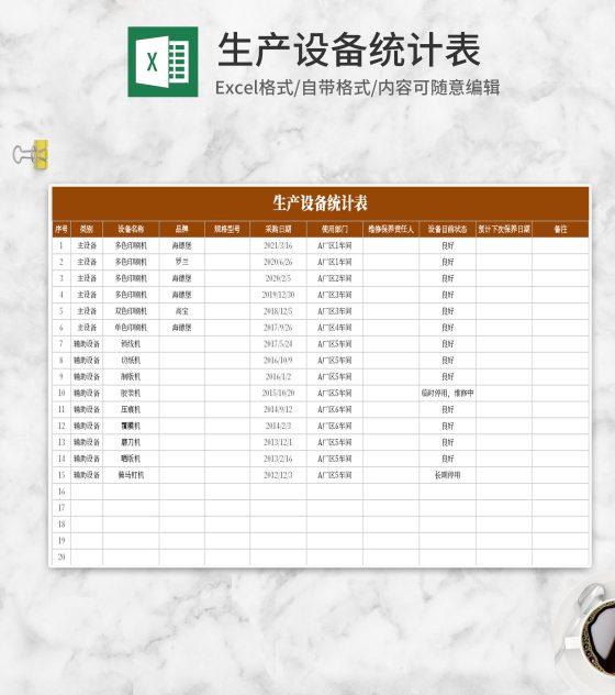生产设备统计表Excel模板