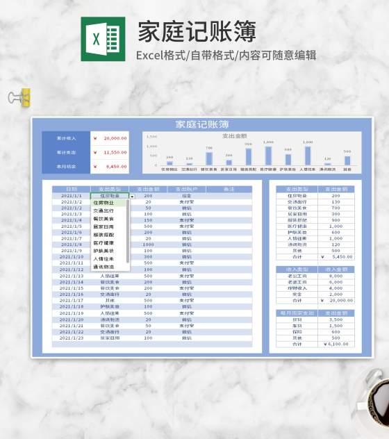简约蓝色家庭消费明细表Excel模板