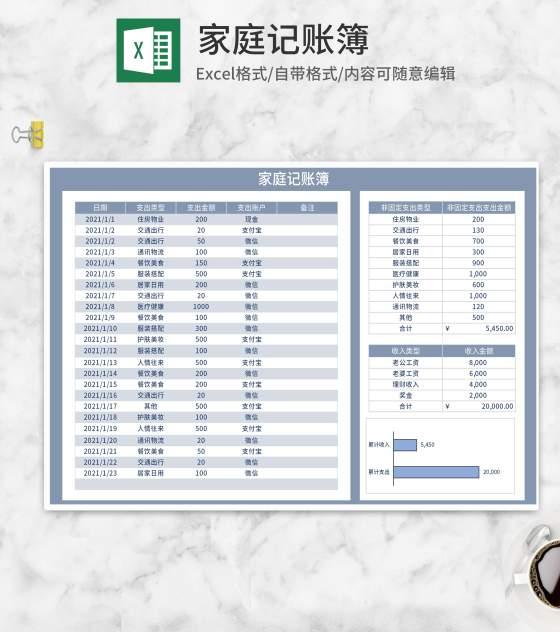 简约蓝色家庭记账Excel模板