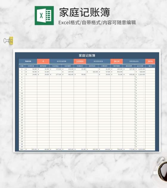 蓝色家庭记账明细薄Excel模板