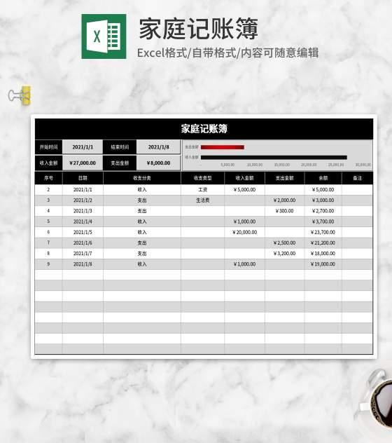 黑色家庭记账簿Excel模板