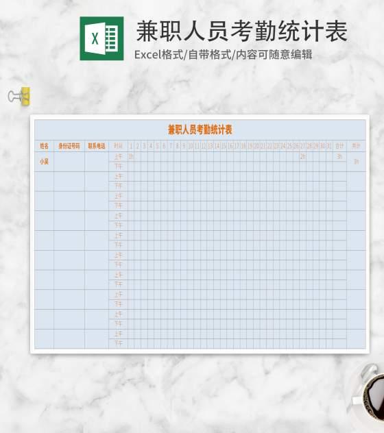 蓝色兼职人员考勤统计表Excel模板