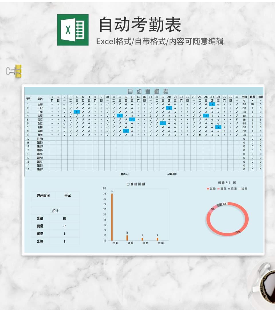 蓝色自动考勤表Excel模板
