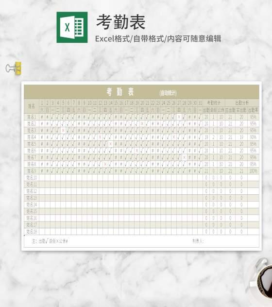 简约考勤表Excel模板