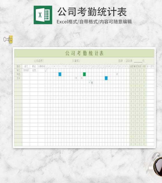 绿色公司考勤统计表Excel模板
