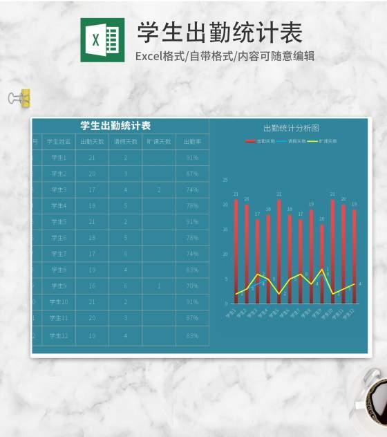 学生出勤统计表Excel模板