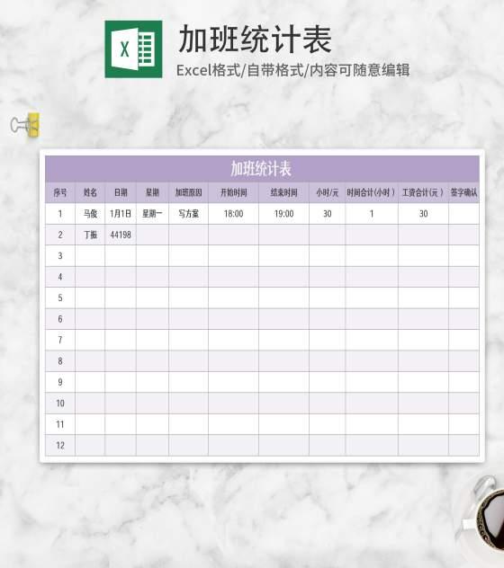 紫色加班统计表Excel模板