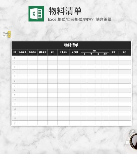 黑色物料清单Excel模板