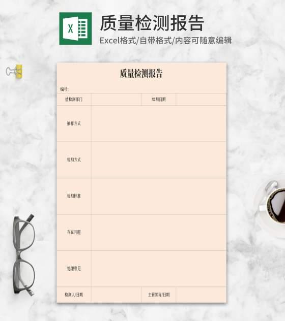 质量检测报告Excel模板