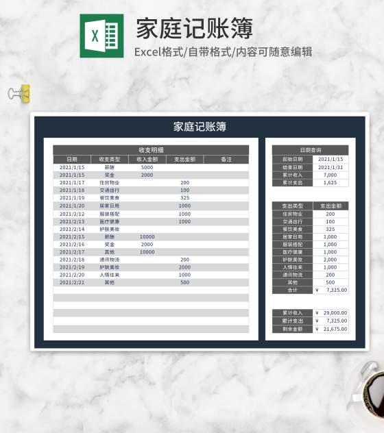 深灰家庭记账薄Excel模板