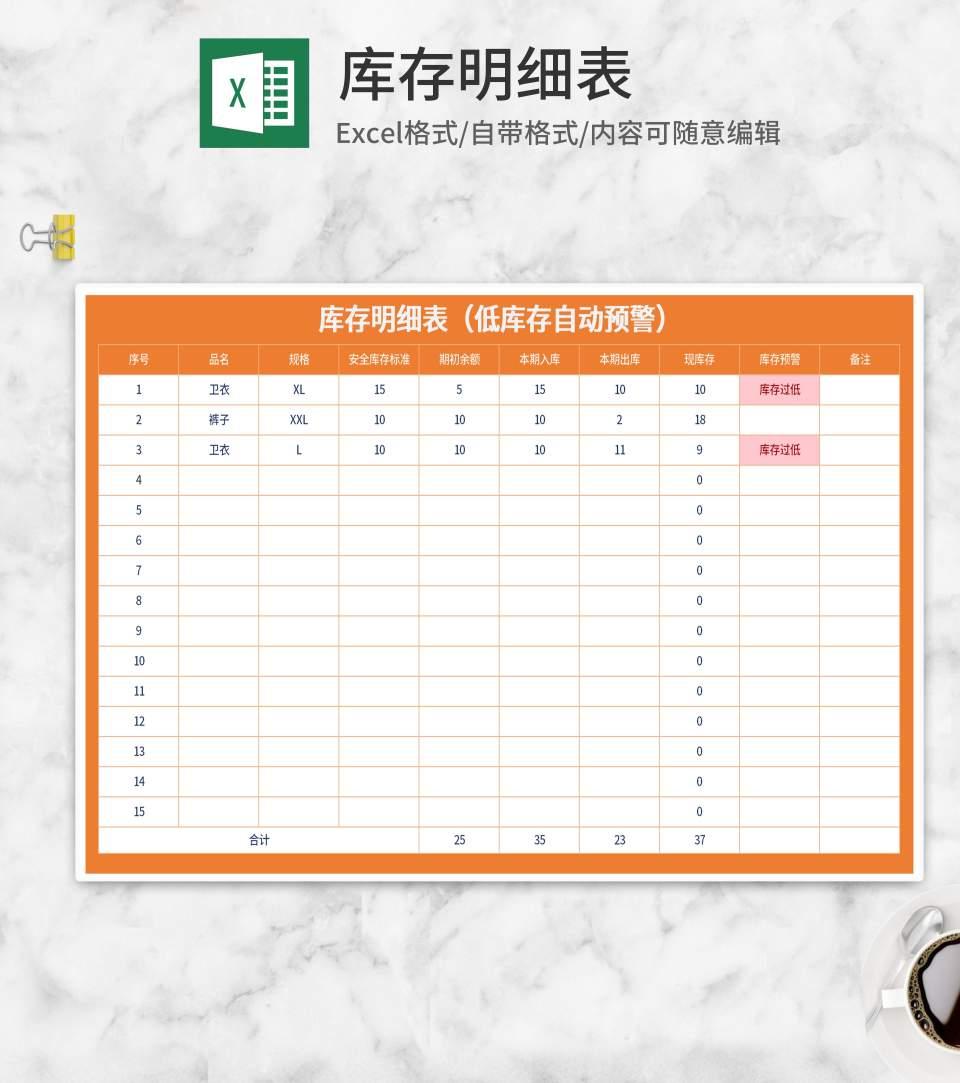橘色库存明细表Excel模板