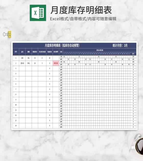 蓝色月度库存明细表Excel模板