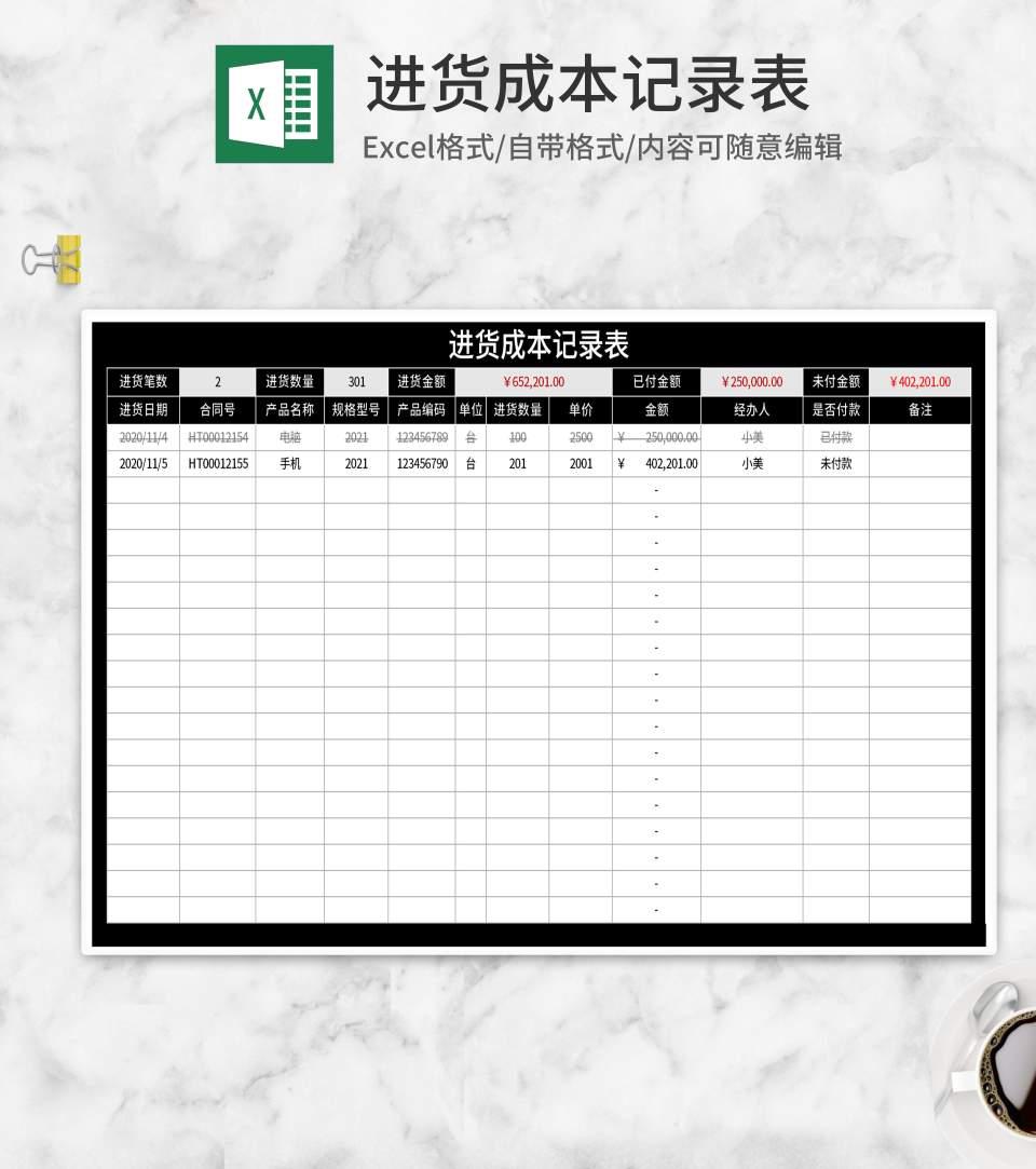 黑色进货成本记录表Excel模板
