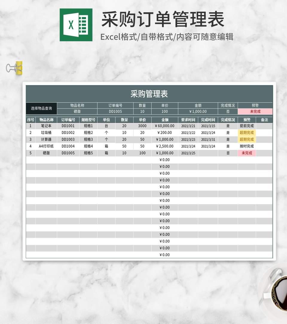 采购订单管理表Excel模板