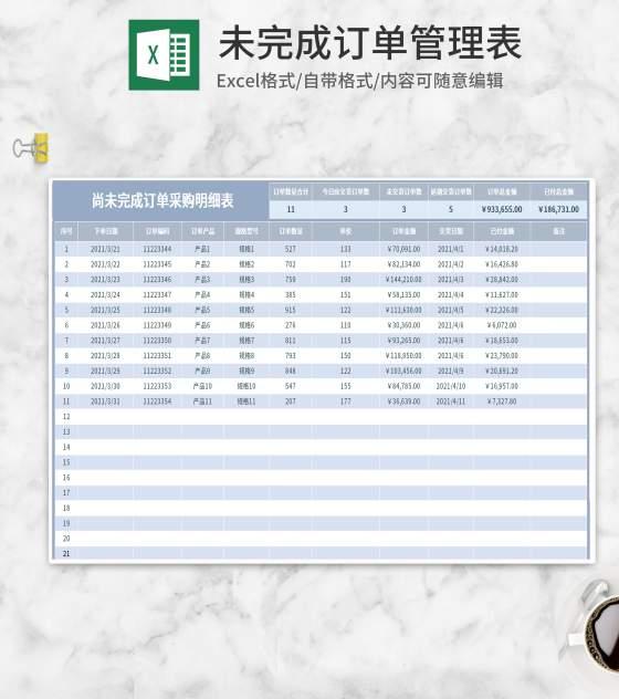 蓝色未完成订单管理表Excel模板
