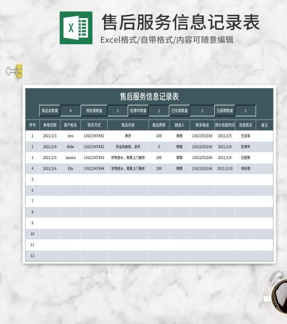 售后服务信息记录表Excel模板