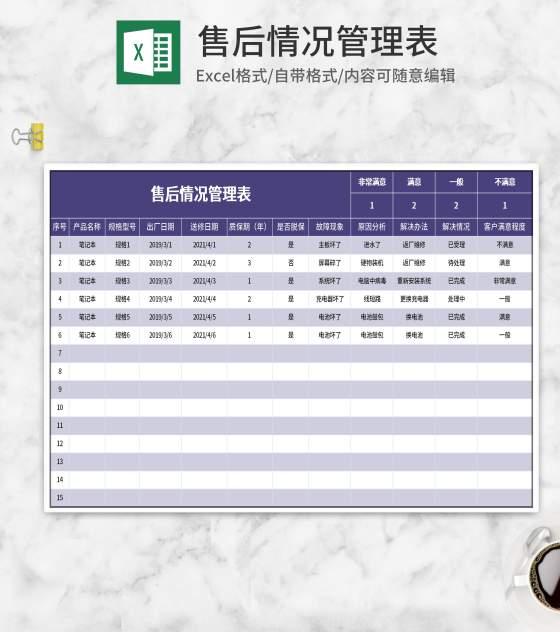 紫色售后情况管理表Excel模板