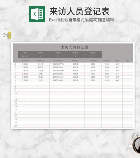 灰色来访人员登记表Excel模板