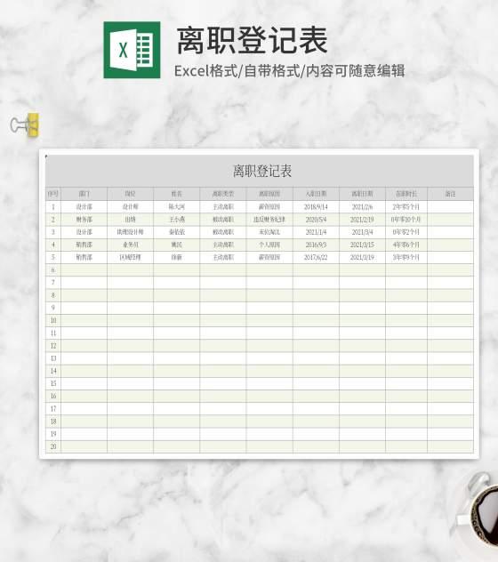灰色离职登记表Excel模板