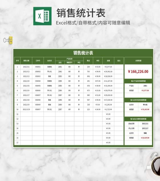 绿色销售统计表Excel模板