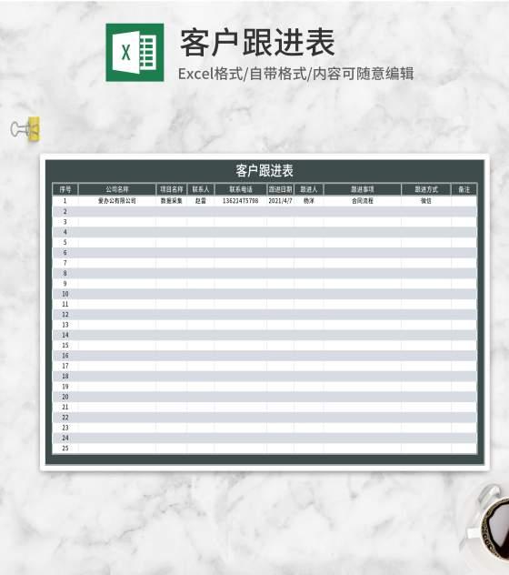 深色客户跟进表Excel模板