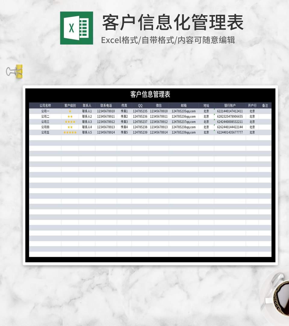 黑色客户信息化管理表Excel模板