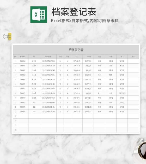 灰色档案登记表Excel模板