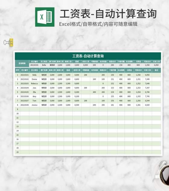 绿色自动计算工资表Excel模板