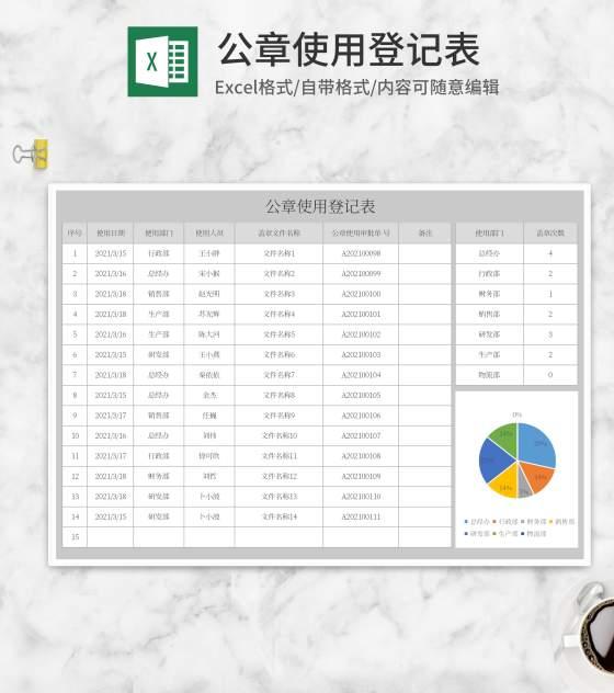 灰色公章使用登记表Excel模板