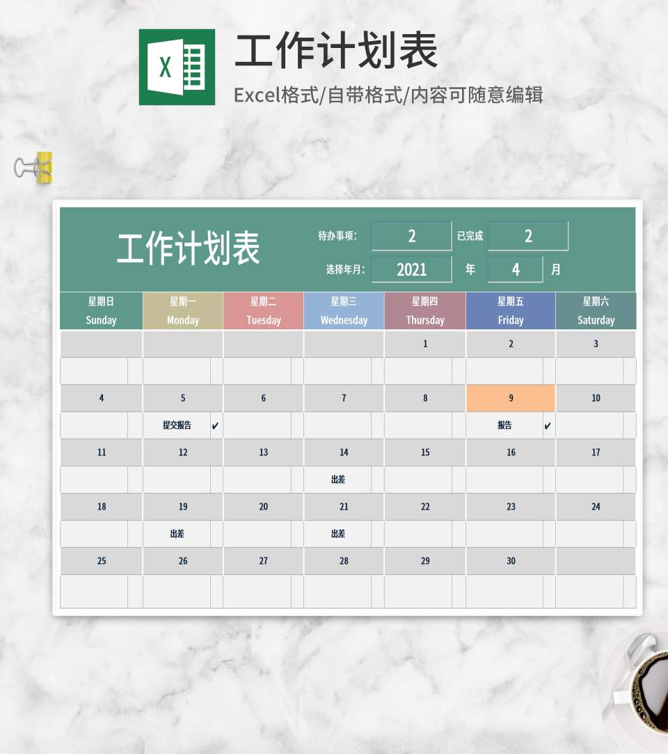 多色工作计划表Excel模板